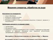 """Свободна работна позиция в """"Елаците-Мед"""" АД: Машинен оператор, обработка на руда"""