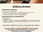 """""""Елаците-Мед"""" обявява свободна работна позиция: Шофьор, автокран"""