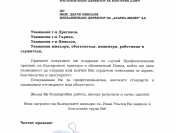 Община Златица – Поздравителен адрес по повод Деня на миньора