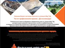 """Поздравление от """"Елаците-Мед"""" АД по повод Деня на миньора"""