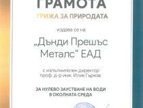 Дънди Прешъс Металс Челопеч получи признание за грижите за природата