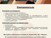 "Свободна работна позиция в ""Елаците-Мед"" АД: Електромонтьор"