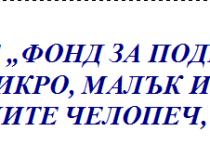 """Обявление от Сдружение """"Фонд за подкрепа и насърчаване на микро, малък и среден бизнес в общините Челопеч, Чавдар и Златица"""""""